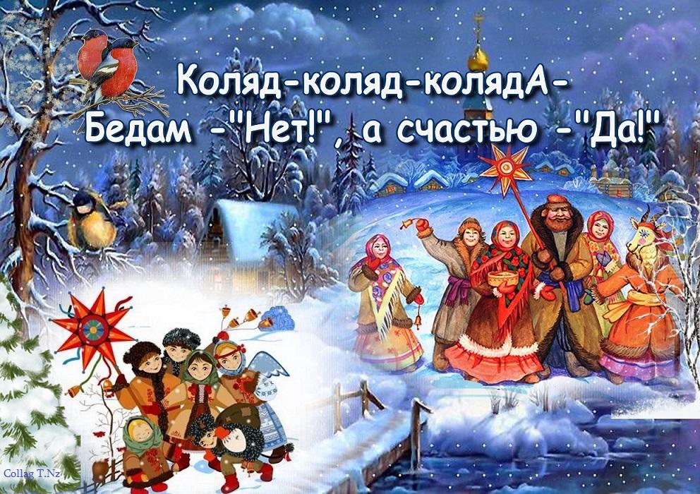 Поздравление с колядками и рождеством